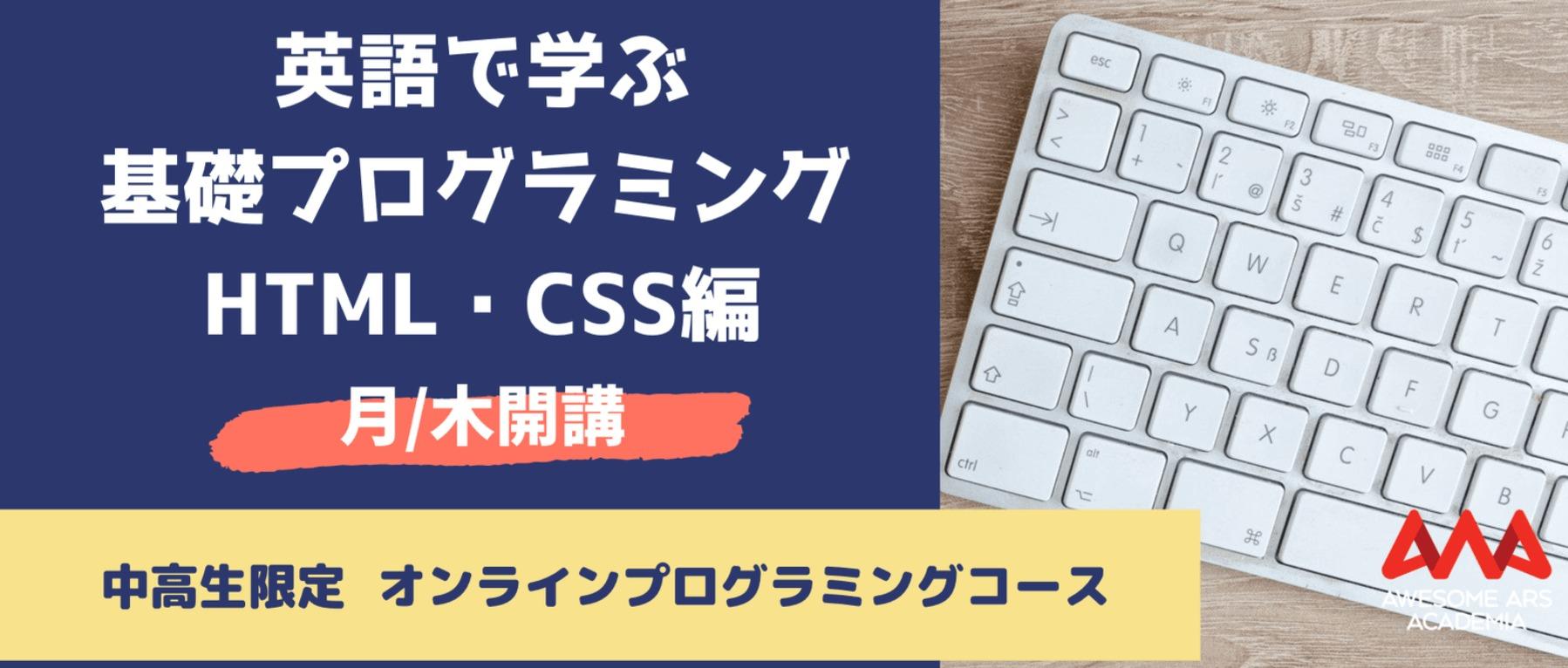 中高生限定オンラインプログラミング講座