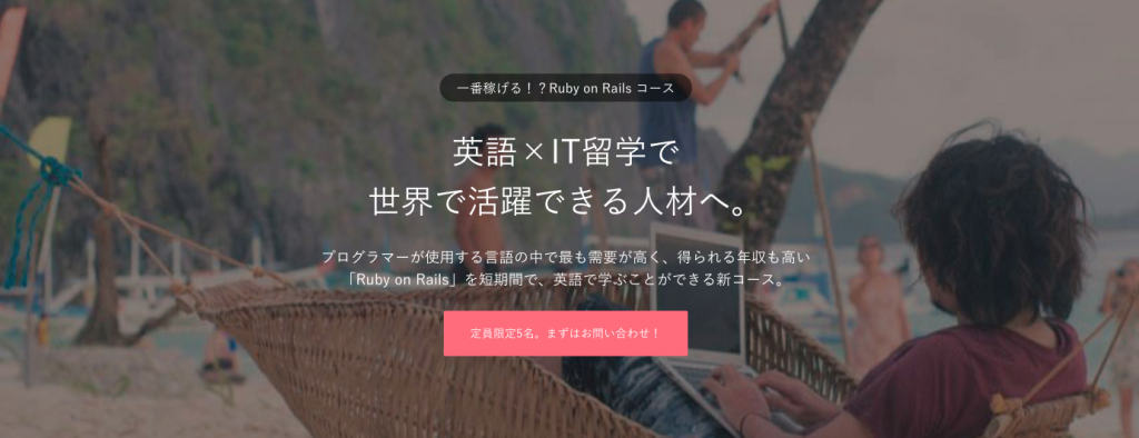 Ruby on Railsコース