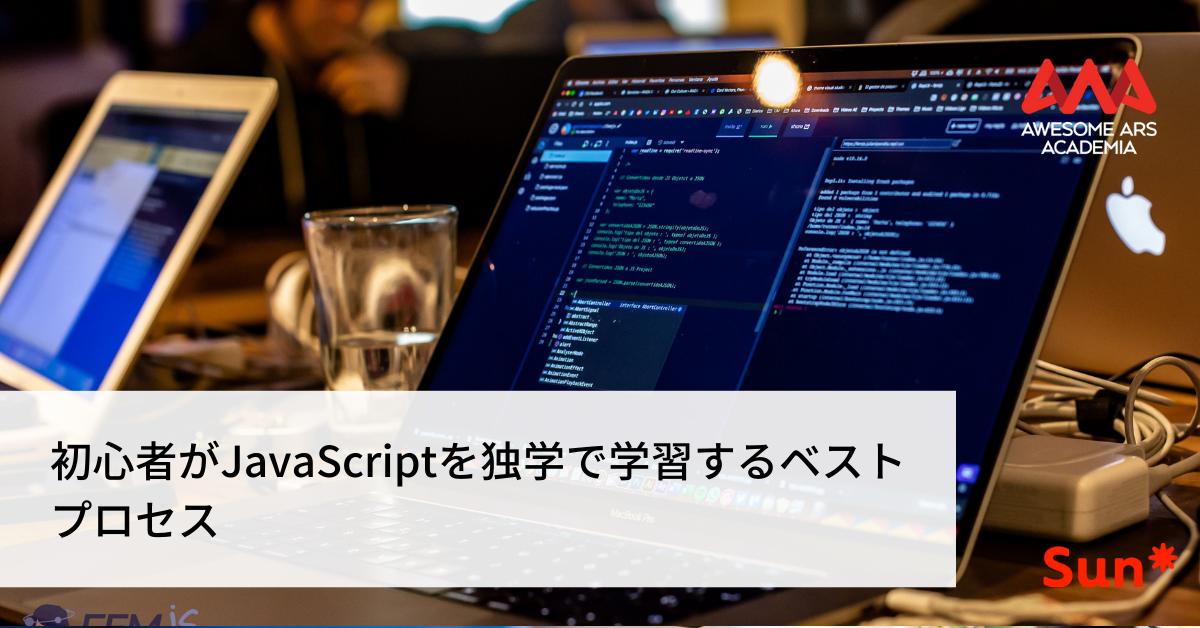 JavaScript学習ベストプロセス