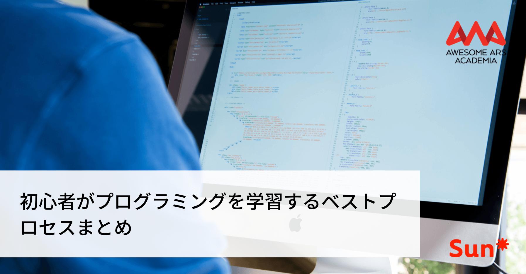 おすすめのプログラミング学習プロセス