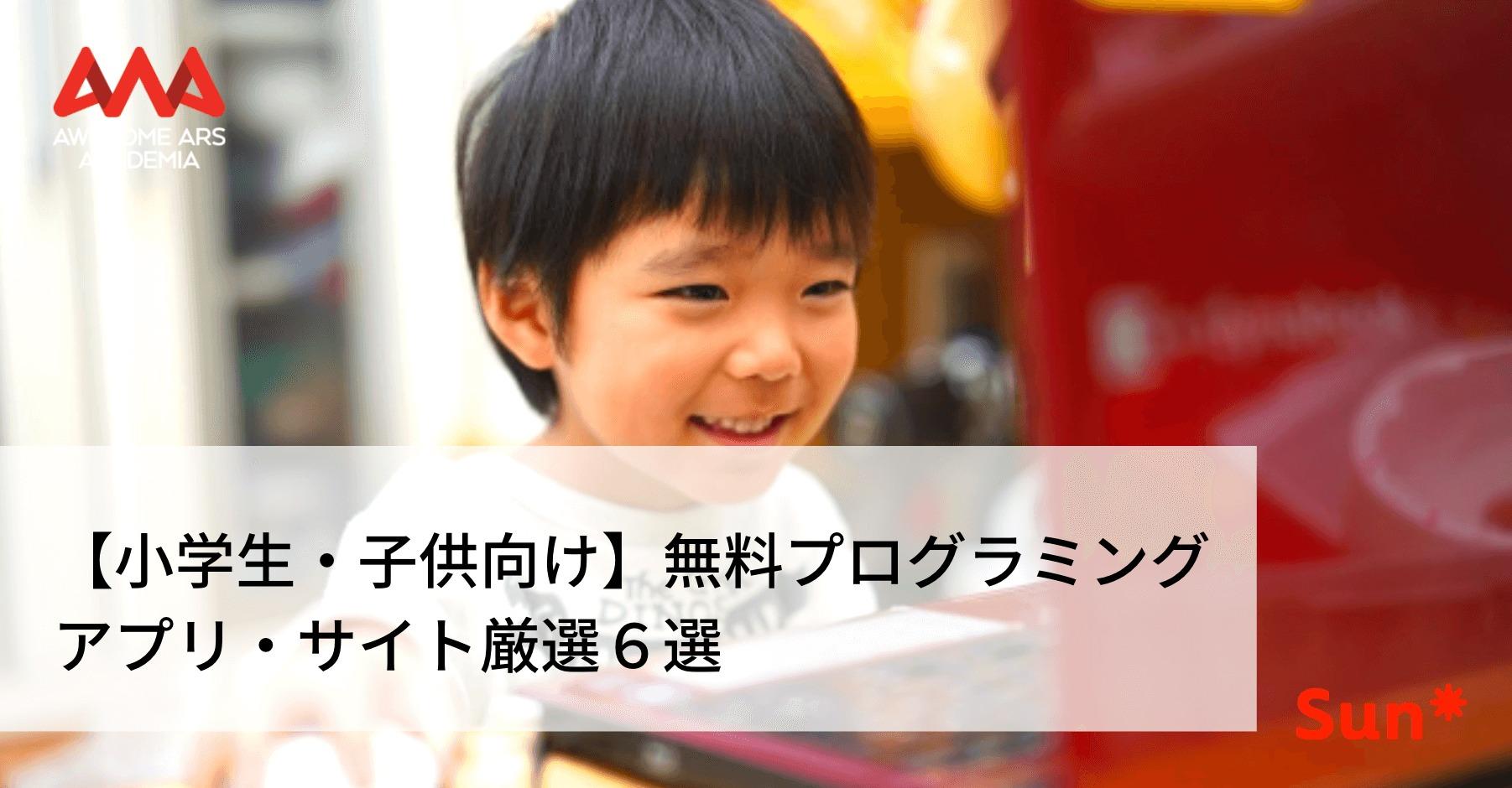 プログラミングを学習する子供