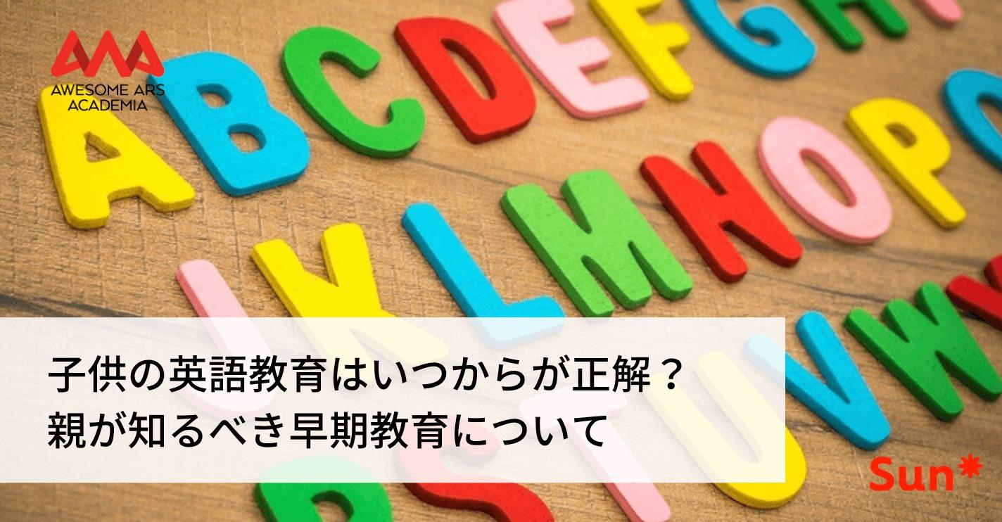 子供の英語教育はいつからが正解?親が知るべき早期教育について ...