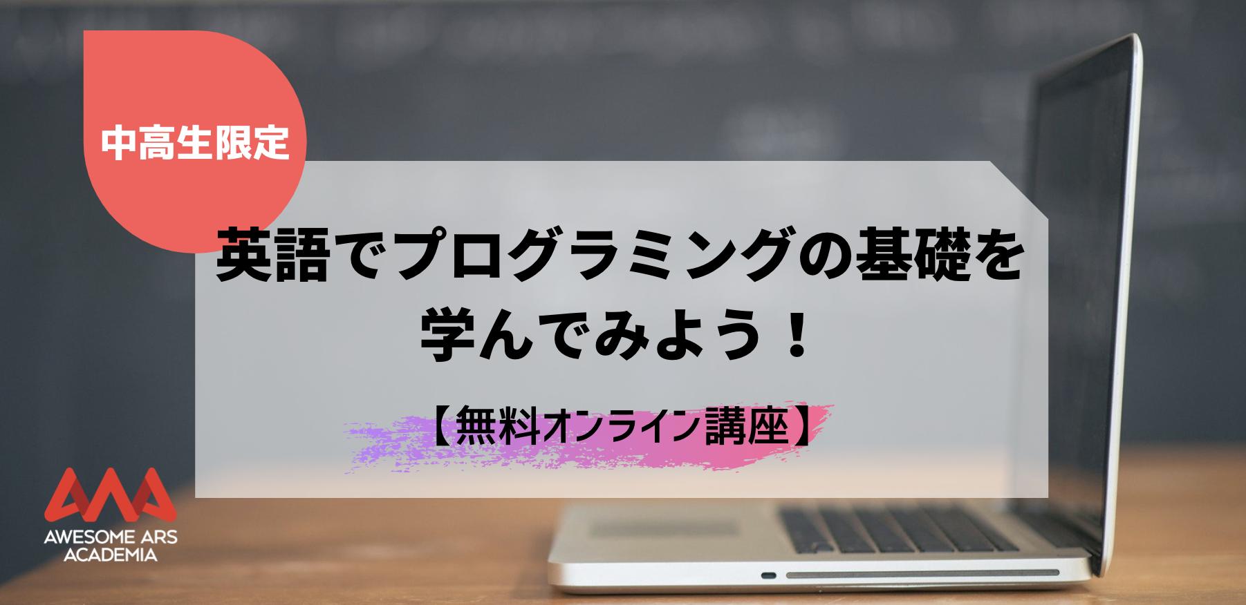 オンラインプログラミング講座