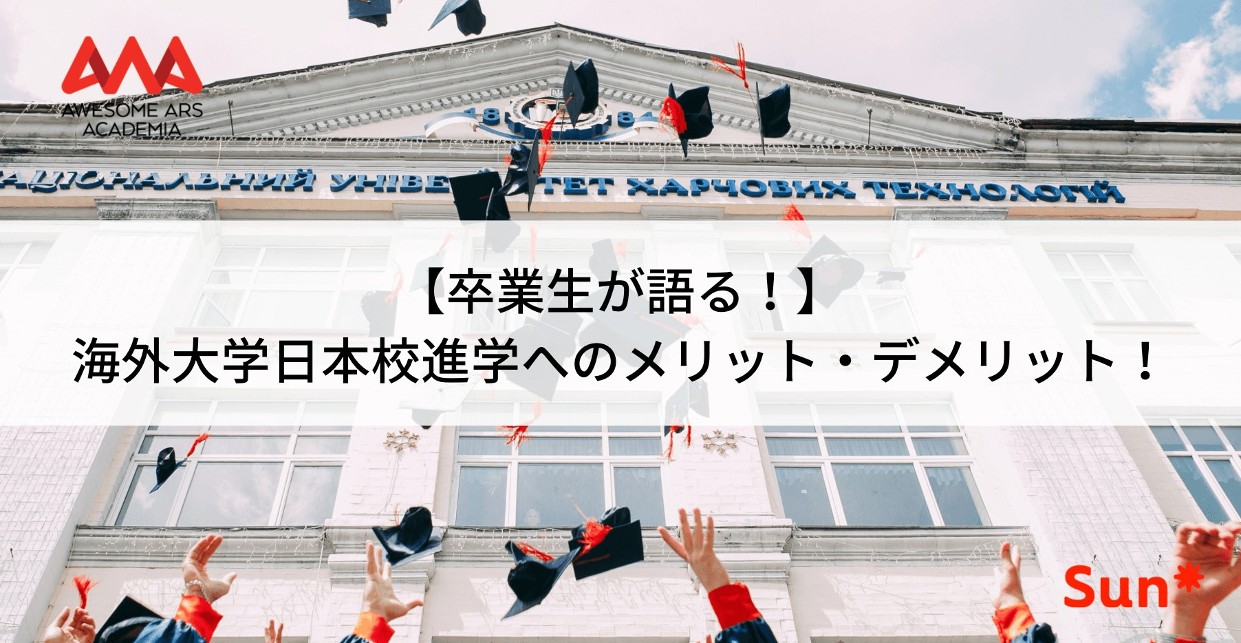 海外大学日本校