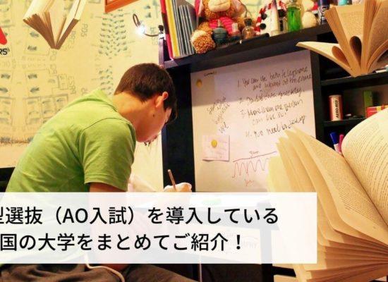 大学入試(AO入試)