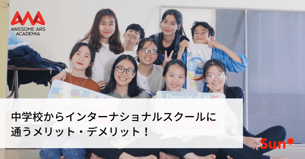 インターナショナルスクール(中学校)