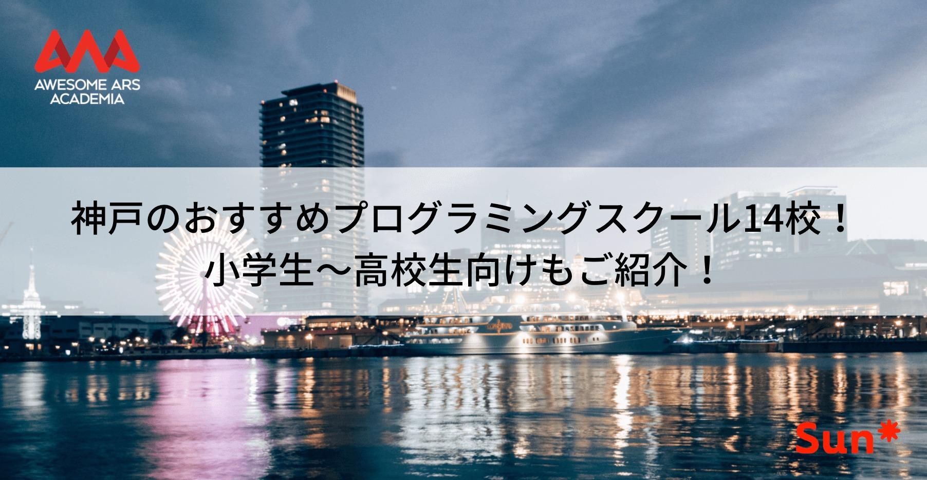 神戸のプログラミングスクール