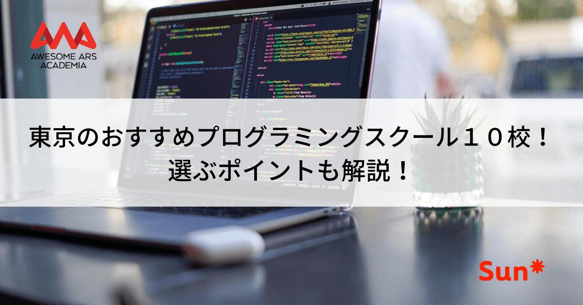 東京のプログラミングスクール