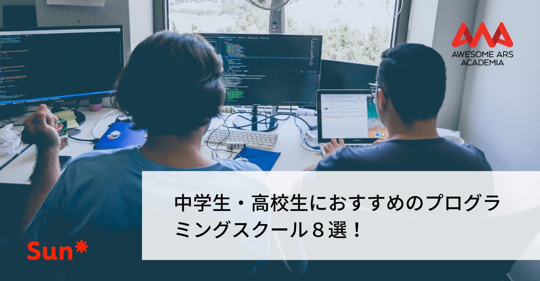 中高生におすすめのプログラミングスクール