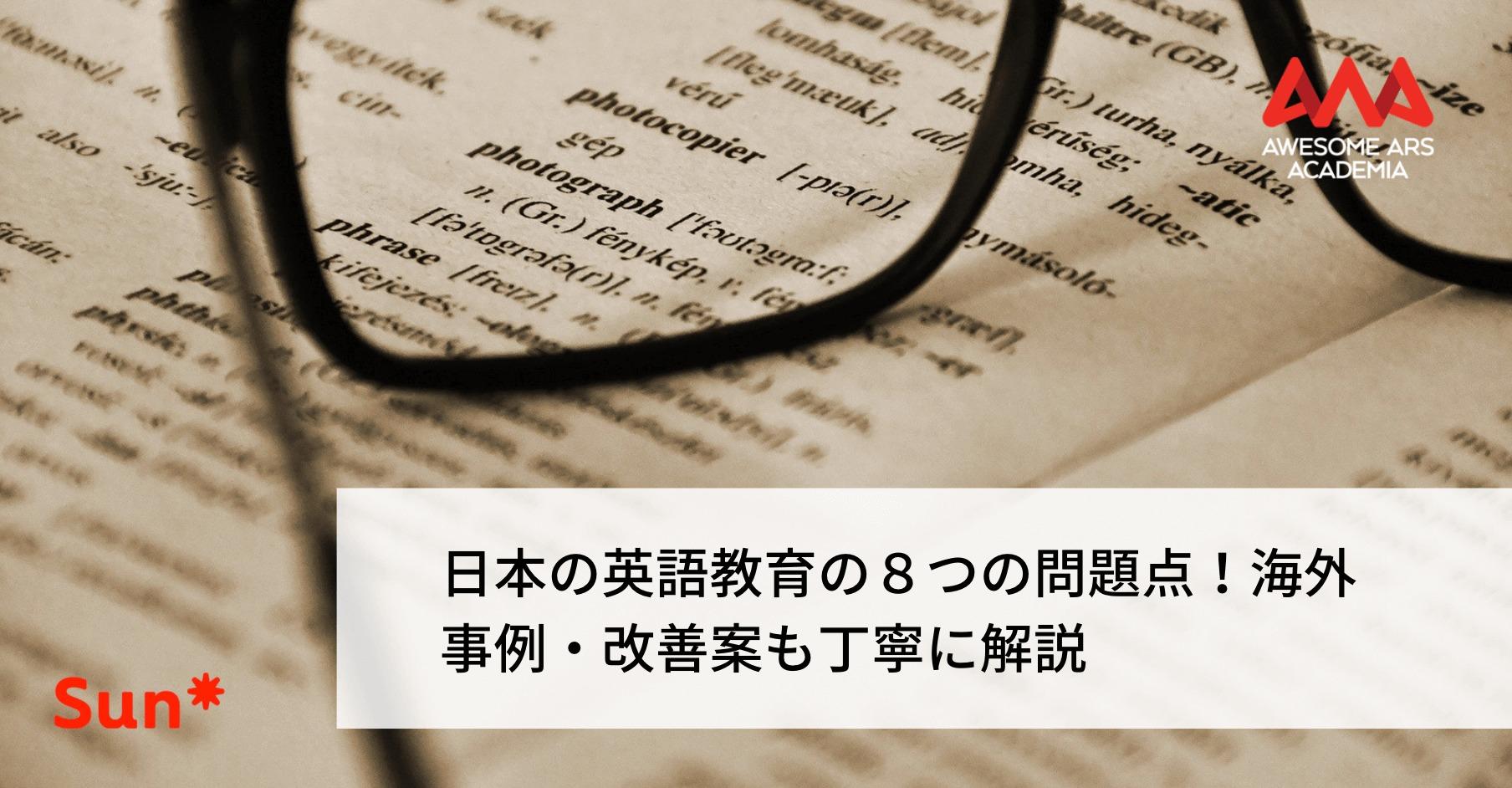 日本英語教育の課題点