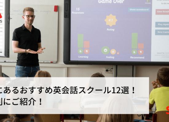 英会話スクール(福岡)