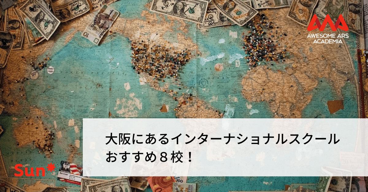インターナショナルスクール(大阪)