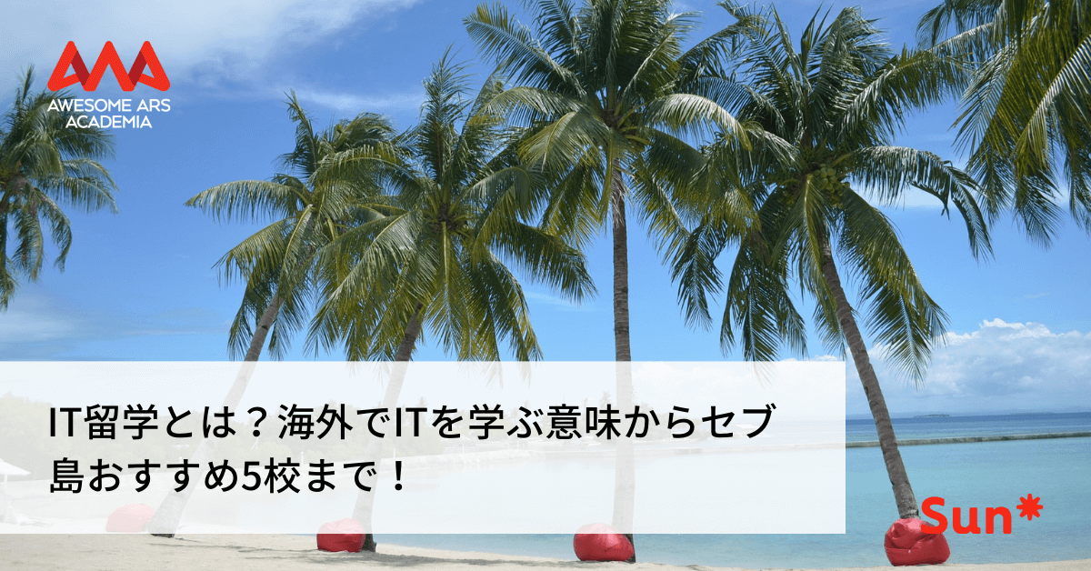 IT留学(セブ島)