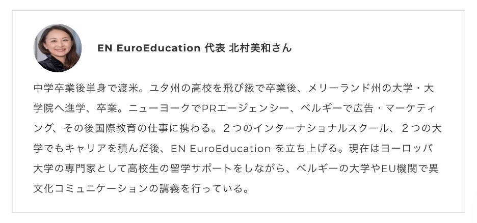 北村さん経歴