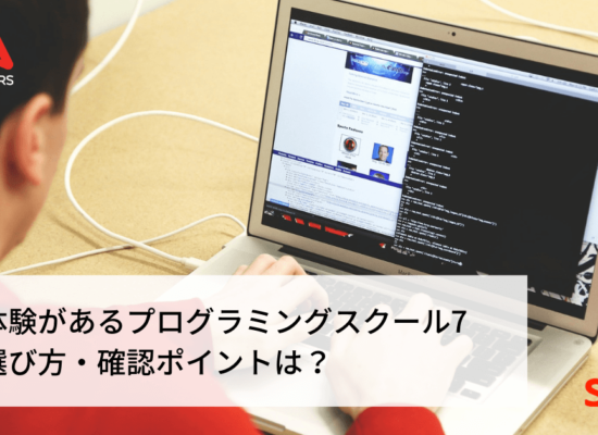 プログラミング無料体験