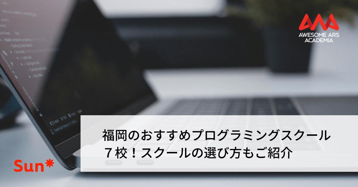 福岡のプログラミングスクール