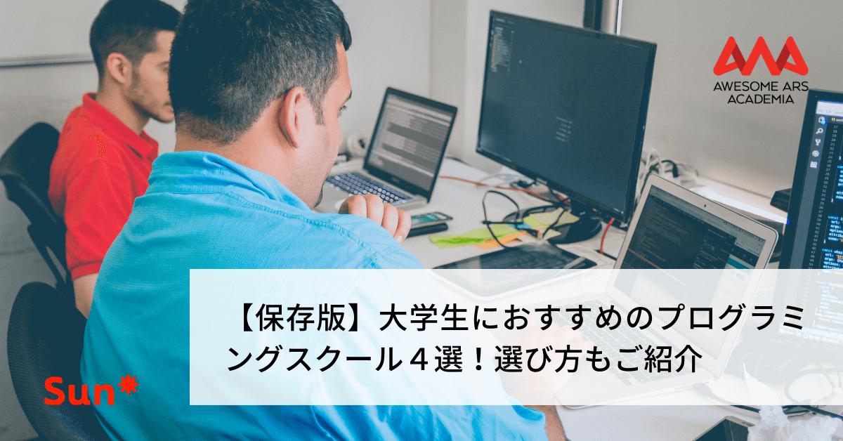 プログラミングスクール(大学生用)