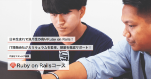 Ruby on Railsコース