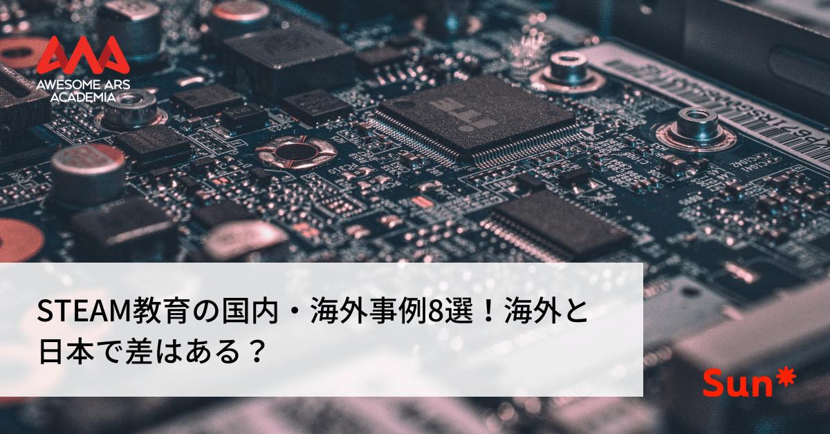 STEAM教育(国内・海外)