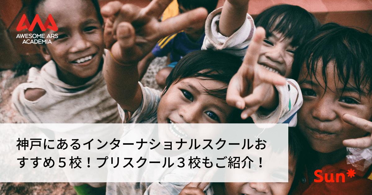 インターナショナルスクール神戸