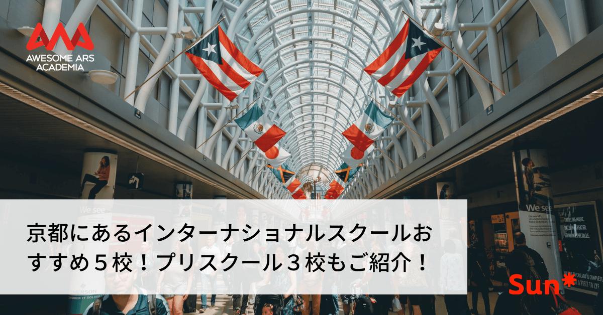 インターナショナルスクール(京都)