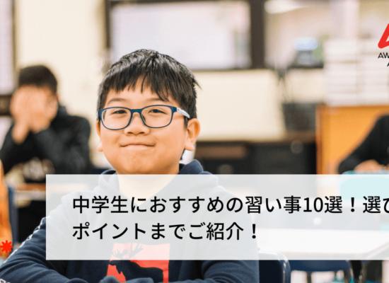 中学生の習い事