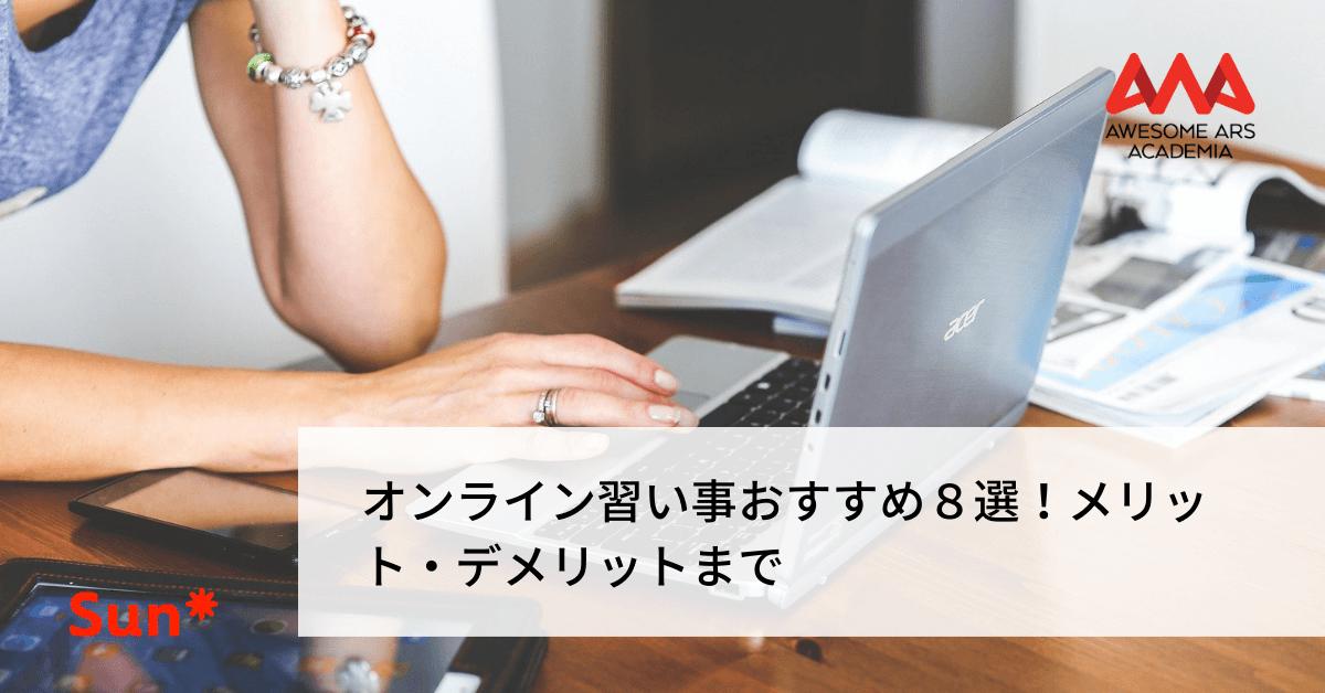 オンラインの習い事