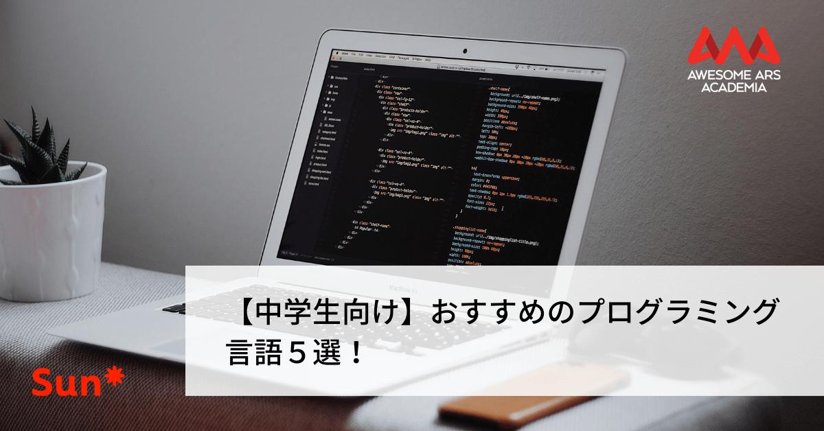 おすすめプログラミング言語