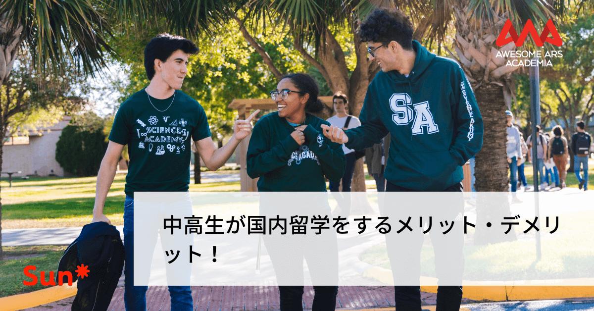 国内留学(メリット・デメリット)