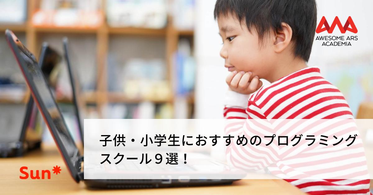 子供・小学生におすすめのプログラミングスクール厳選9選!