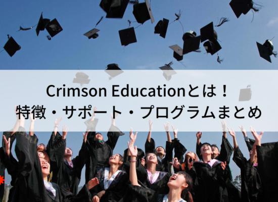 Crimson Educationとは!特徴・サポート・プログラムまとめ