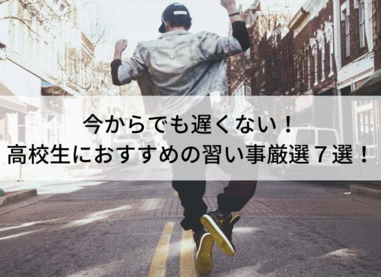 今からでも遅くない!高校生におすすめの習い事厳選7選!