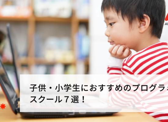 子供・小学生におすすめのプログラミングスクール7選!