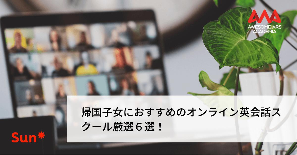 帰国子女におすすめのオンライン英会話スクール厳選6選!