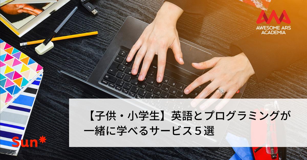 【子供・小学生】英語とプログラミングが一緒に学べるサービス5選