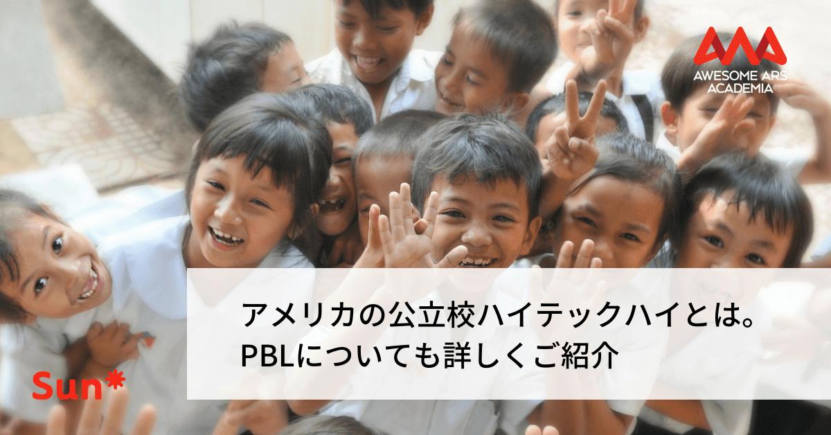 アメリカの公立校ハイテックハイとは。PBLについても詳しくご紹介