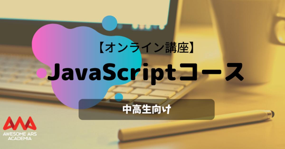 中高生向けJavaScriptコース