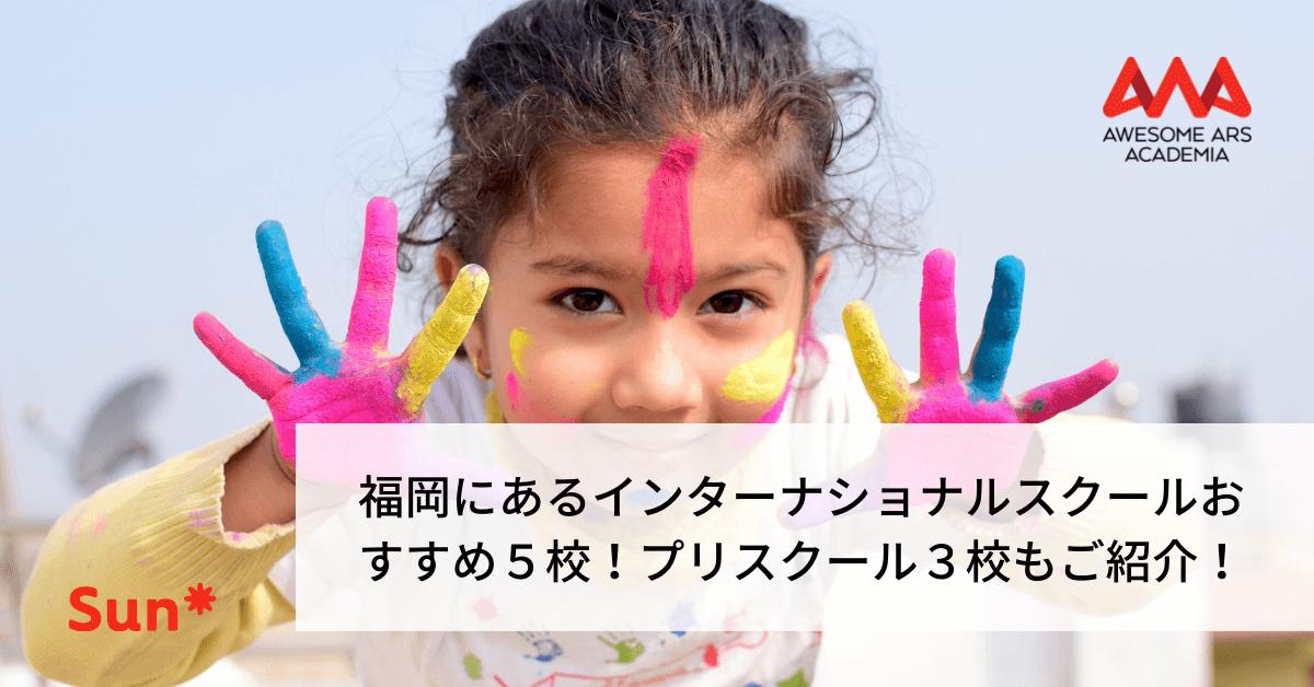 福岡にあるインターナショナルスクールおすすめ5校!プリスクール3校もご紹介!