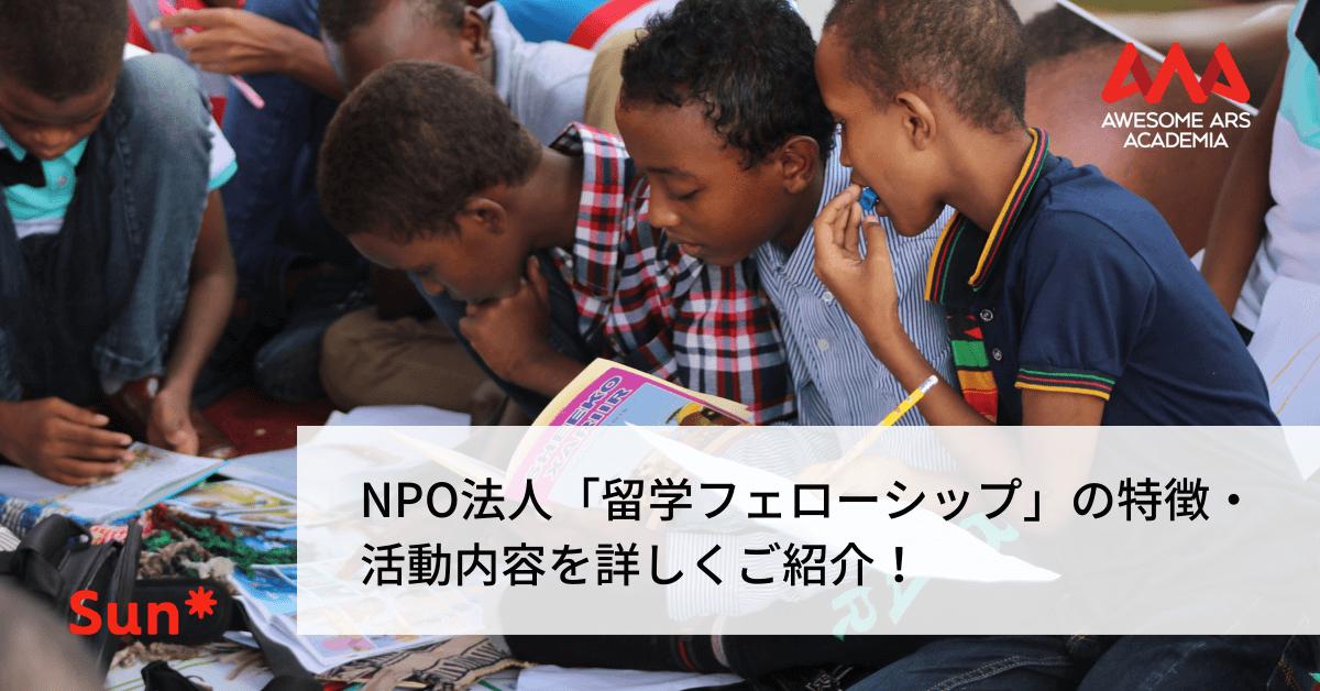 NPO法人「留学フェローシップ」の特徴・活動内容を詳しくご紹介!