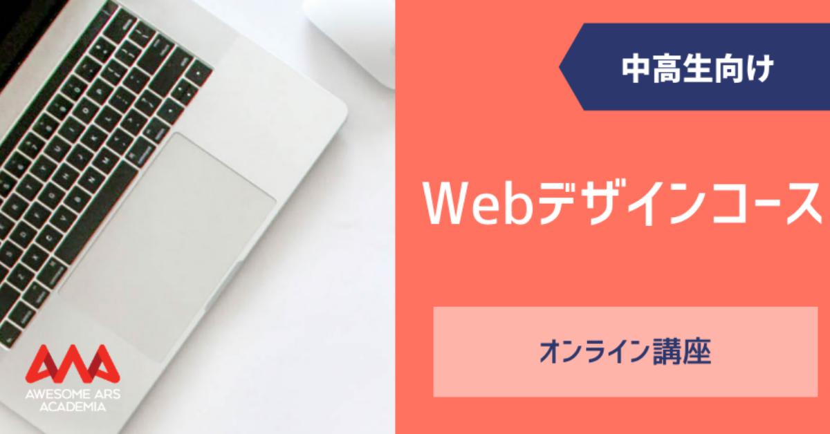 中高生向けWebデザインコース