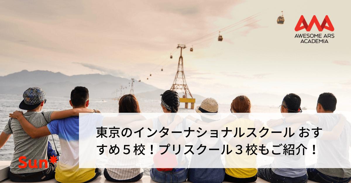 東京のインターナショナルスクール おすすめ5校!プリスクール3校も ご紹介!