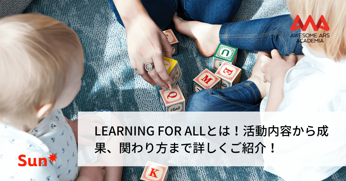 LEARNING FOR ALLとは!活動内容から成果、関わり方まで詳しくご紹介!