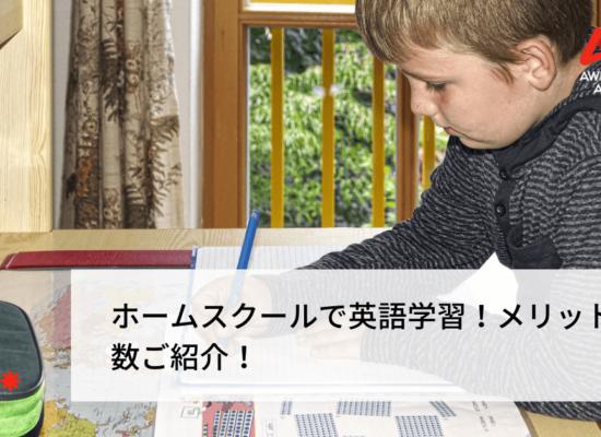 ホームスクールで英語学習!メリットを多数ご紹介!
