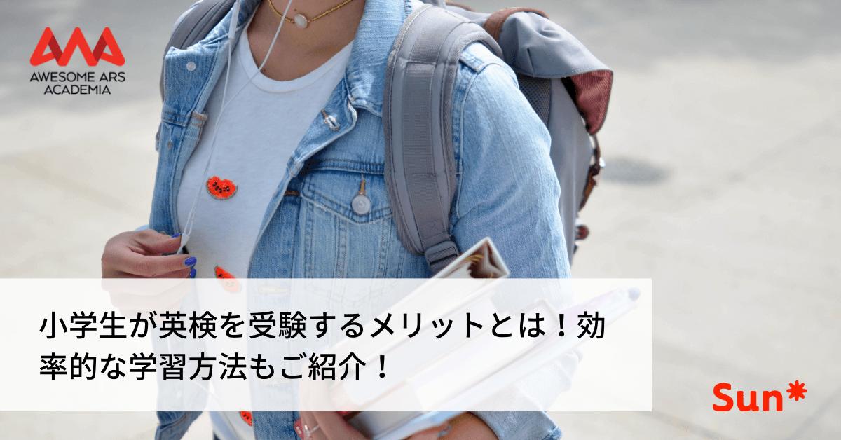 小学生が英検を受験するメリットとは!効率的な学習方法もご紹介!